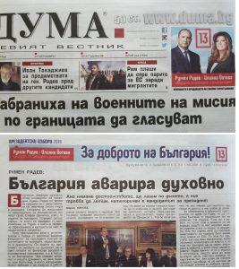 dyma_campaign