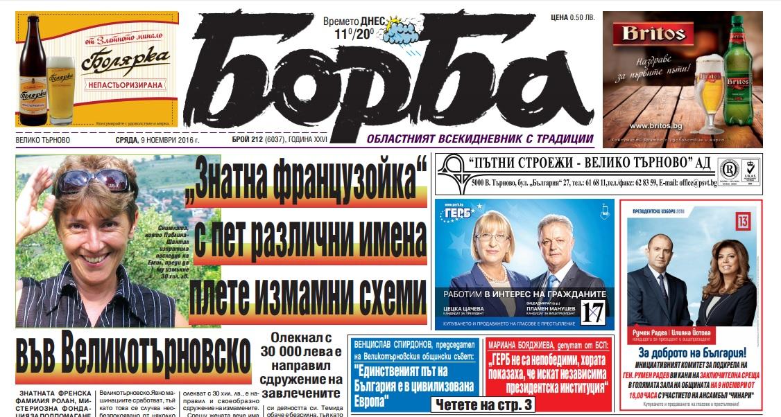 borba_4